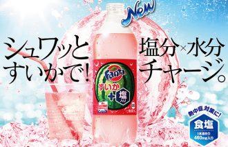 夏のカラダに塩分と水分チャージ! 「ファンタ すいか」発売中!