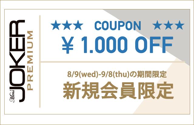 coupon_wp