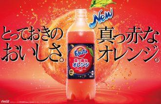 ほんのりビターな味わい×シュワシュワ炭酸の絶妙なおいしさ<br> 「ファンタ 真っ赤なオレンジ」新発売