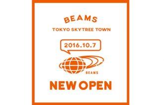 「ビームス 東京スカイツリータウン」が10月7日に開店し、イベントを開催中