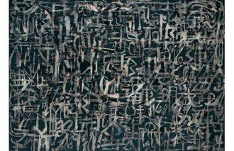芸術の秋は、ベルギーの実力派画家<br>ピエール・アレシンスキーの絵を観賞に