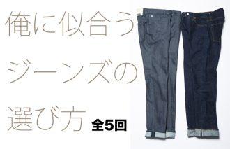 自分にぴったりのジーンズを 見つける、5段階ステップ!<br>俺に似合う「ジーンズ」の選び方第2回