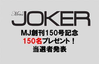 Men's JOKER9月号 「MJ創刊150号記念150名プレゼント!」当選者発表