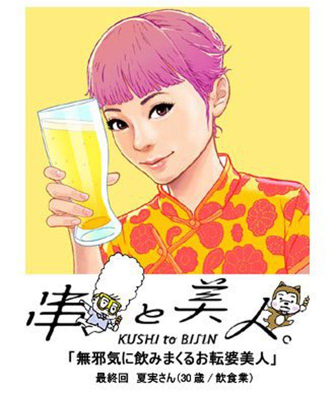 串と美人。<br>最終回 夏実さん(30歳/飲食業)