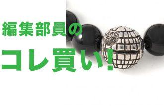 編集部員の「コレ買い!]<br>〈ジャム ホーム メイド〉<br>スター・ウォーズ デススタービーズブレスレット