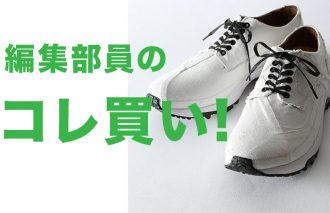 編集部員の「コレ買い!」<br>〈ミソグラフィー〉[MJP別注]<br>パッチワークデニムスニーカー