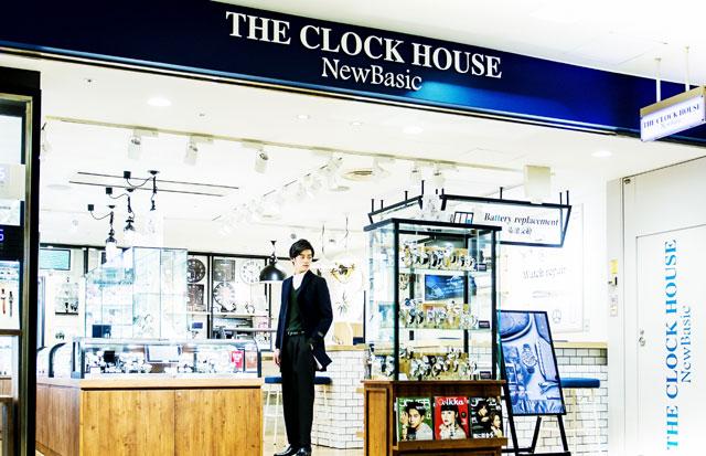 〈ザ・クロックハウス〉で出会える自分だけの一本