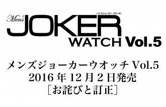 〈Men's JOKER WATCH Vol.5〉12/2発売<br>お詫びと訂正