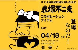 4月18日(火)よりグラニフで『赤塚不二夫×graniph』 コラボレーションアイテム発売開始!