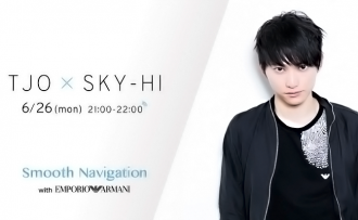 6月26日21:00より【Smooth Navigation with EMPOLIO ARMANI】にSKY-HI(AAA日高光啓)さんが登場!