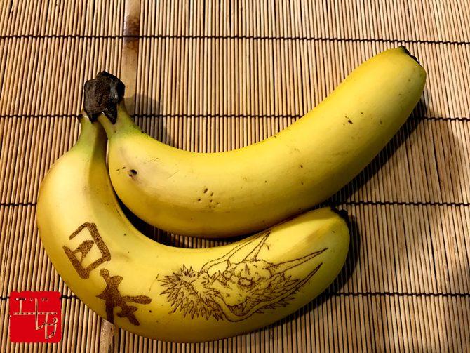 【エンドケイプ】第三十四回 竜と龍のバナナ