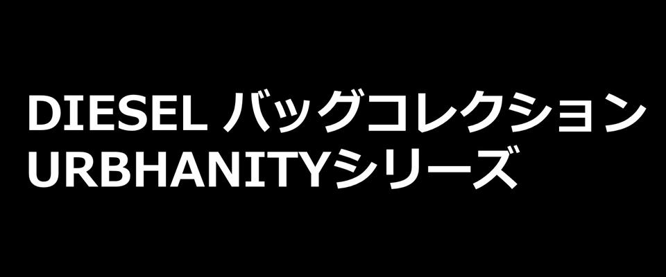 DIESEL秋のオススメ新作バッグ〈URBHANITY〉シリーズ Vol.2