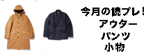 Men's JOKER11月号読者プレゼント