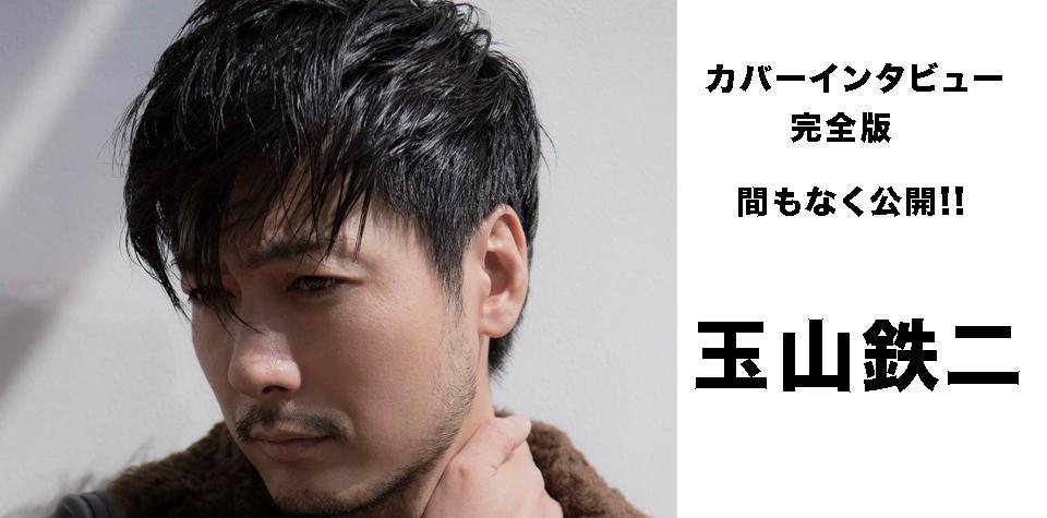 Men's JOKER 11月号 玉山鉄二インタビュー