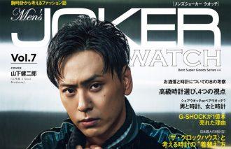 三代目JSB 山下健二郎が表紙に! メンズジョーカー ウオッチが11/30発売!!
