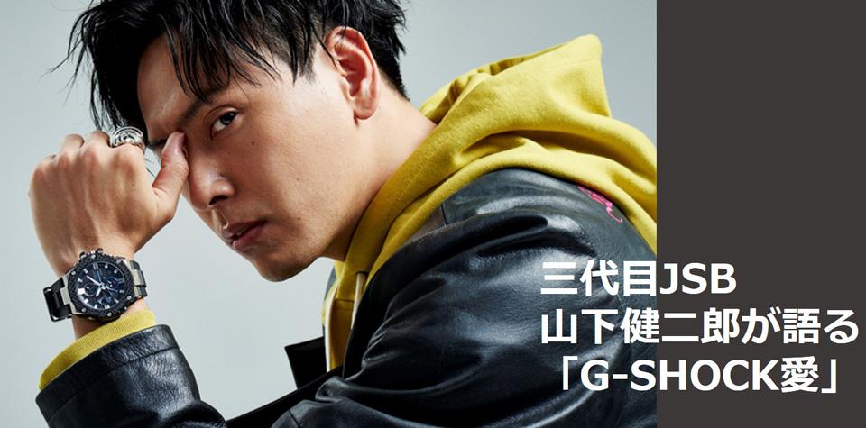 三代目JSB山下健二郎さんが語る「G-SHOCK愛」