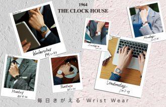 【AD】ザ・クロックハウス