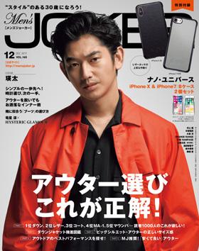メンズジョーカー(Men'sJOKER)最新号