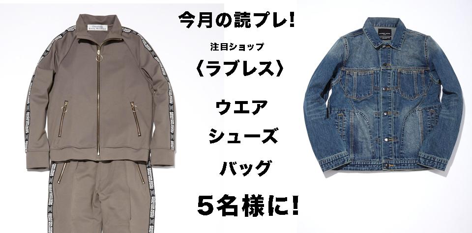 Men's JOKER1月号読者プレゼント