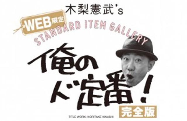 木梨憲武's 俺のド定番!