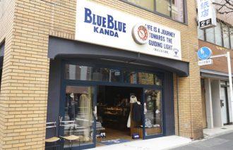 """人気ショップ〈ブルーブルー〉が""""神田""""に新店舗をオープンさせた理由。"""