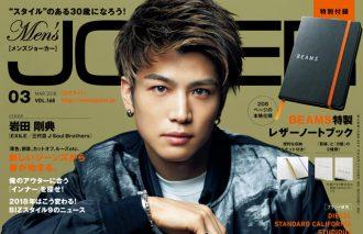 メンズジョーカー3月号は、「服と部屋と趣味特集」「表紙:岩田剛典インタビュー」