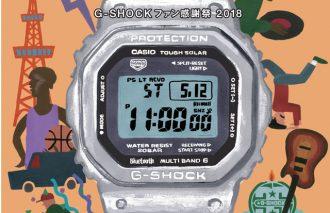 G-SHOCK35周年イベント 「G-SHOCKファン感謝祭2018」開催決定!