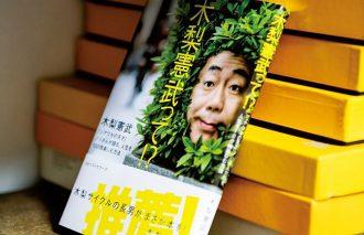 本誌連載でもおなじみ、木梨憲武さんのフォトブックが超面白そう!
