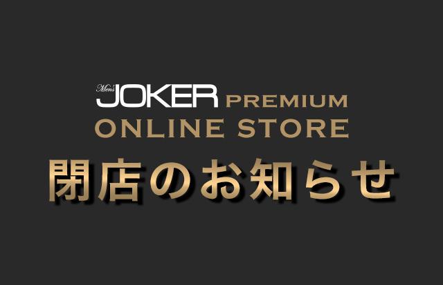 ONLINE STORE閉店のお知らせ