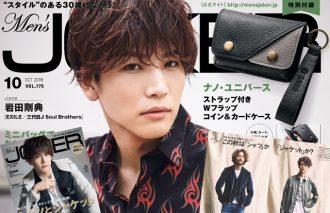 本日発売『メンズジョーカー10月号』は、秋にマストなシャツとジャケット 10の研究。