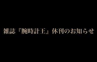 雑誌『腕時計王』休刊のお知らせ