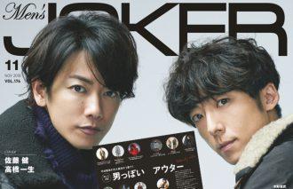 """本日発売『メンズジョーカー11月号』は、丸ごと一冊""""男っぽいアウター"""""""