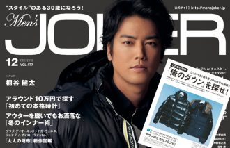 11月9日発売『メンズジョーカー12月号』は、冬の相棒「俺のダウン」を探せ!