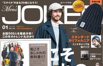 12月7日発売『メンズジョーカー1月号』は「街こそおしゃれの教科書だ」