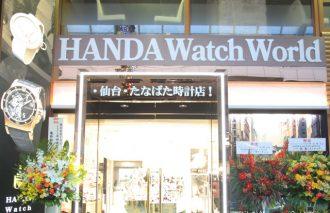 「HANDA Watch World・仙台・たなばた時計店!」がオープン