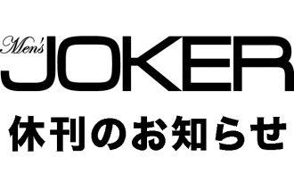 『Men's JOKER』休刊のお知らせ