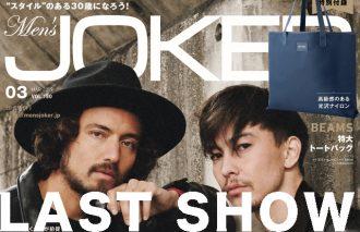 2月9日発売『メンズジョーカー3月号(最終号)』は「デニム・レザー・ミリタリー」