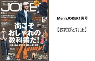 Men'sJOKER1月号【お詫びと訂正】
