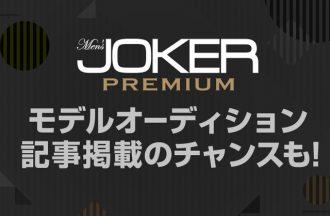 【LINE LIVEイベント開催中】Men's JOKER PREMIUM 出演モデル オーディション