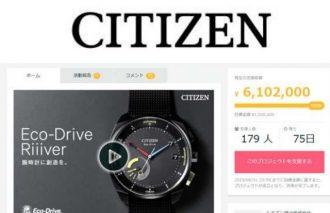 シチズンの新たなスマートウオッチ『Eco-Drive Riiiver』が クラウドファンディング目標金額を開始28 分で達成!