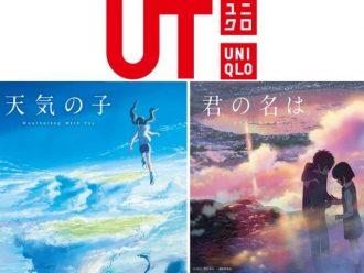 最新作「天気の子」、代表作「君の名は。」とのUTコラボ。「新海誠作品コレクションUT」発売!