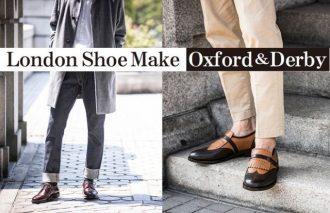 紳士への入り口ともいえるファーストシューズにふさわしい<br><London Shoe Make Oxford&Derby>の革靴【2019年新作】<br>