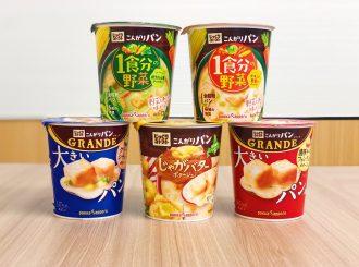 満足する食べごたえがアップグレード!! 2019年秋冬「じっくりコトコト」