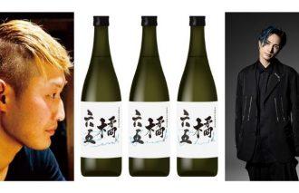 橘ケンチ(EXILE)が白糸酒造(福岡)とのコラボを発表! 今作〈橘六五〉は荒走り&中汲み&責め3本組で店頭販売