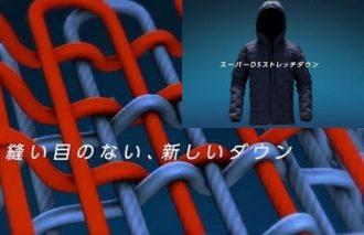 開発期間10年!! 最新ダウンテクノロジー搭載『Super DS StretchDown Hooded Jacket』