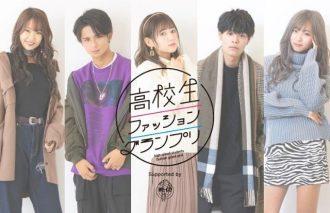 日本で一番オシャレな高校生を全国規模で発掘!高校生ファッショングランプリ