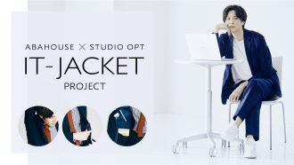 人気ブランド<ABAHOUSE>とデザインイノベーションファーム<Studio Opt>共同で立ち上げたITビジネスマンに向けた「IT-JACKET PROJECT」