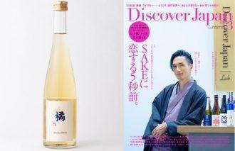 橘ケンチ(EXILE/EXILE THE SECOND)がオール千葉で臨んだコラボ日本酒〈afs橘〉を解禁