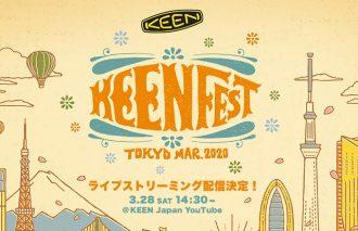 """『KEENFEST TOKYO MARCH 2020』""""あなたと一緒だから、できること""""をテーマに、ライブストリーミングにて無料配信【2020年3月28日(土)14:30スタート】"""
