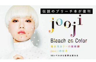【美容師必携】美容人生の全てをブリーチオンカラーへの情熱に注ぎ込んだブリーチの神様 「jooji」の理論が詰め込まれた伝説の本 『jooji Breach on Color』が復刊!!